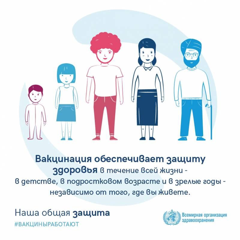 european-immunization-week-2018.jpg